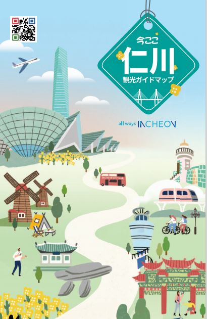 Incheon Tourist Guide Book